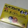 鼻炎薬を過剰摂取