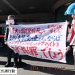 「東京MXへの抗議行動・新春フェスタ」に参加しました ● 2018年01月12日(金)