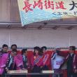 大村藩宿場まつり  大村フラワー大使と楽しい仲間達  2018・2・11