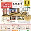 リフォーム住宅完成見学会開催のお知らせです!