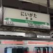 115系が爆走!「新井快速」と新潟東映ホテル