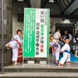 第17回全日本少年少女空手道選手権大会★名東支部選手達大健闘!