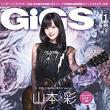 GiGS 2017年11月号 予約情報 表紙:山本 彩(さや姉) 発売日:9月27日