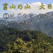 創楽 剱岳が最も「劔」針山に見える絶景スポット 「大日岳」