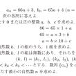 国立私立大学・医学部・合否判定・実戦模試・数学 5