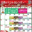 30年12月 月間イベント表★