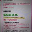 4/20・・・ひるおびプレゼント(本日深夜0時まで)