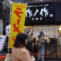 【新店】金の味噌とんこつ@作ノ作 天満店
