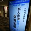 🎵 大阪国際がんセンターで、 がん患者サロンの促進会議が開かれた