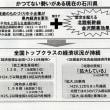 谷本正憲石川県知事 県政報告レポート
