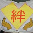 高等部1年 学級旗完成!!