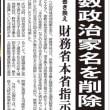 「京都新聞」にみる近代・現代-100(記事が重複している場合があります)