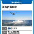 横浜で開催される「東京湾大感謝祭」でも航空関連イベント