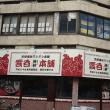 元祖横浜雲呑本舗港軒(関内駅)