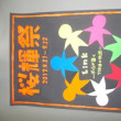 桜輝祭Part4 1日目午前の部中盤 「Link」つながり、一つになった阿中