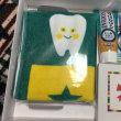 永久歯のお誕生日