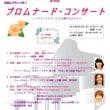 第46回プロムナード・コンサート