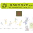 調布国際音楽祭🎵 松村