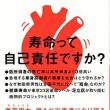 中国人が日本の医療にタダ乗り!高額のがん治療で