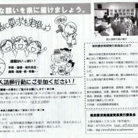 県民要求・個人請願行動にご参加ください!12/13