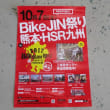 ★10月7日(土)・BikeJIN(バイクジン)祭りinHSR九州★