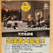 Music Wonderland 2018 in 天然色劇場 出演者大募集!!