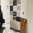 「建築都市 金沢の魅力」