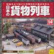 日本の貨物列車14号