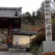 1/8(月)、雨の中、延命寺~観心寺をウォーキング! 9キロ!