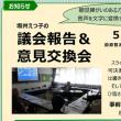 坂井えつ子の議会報告&意見交換会(2018年5月17日19時半~)