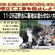 お知らせ 11/29 辺野古に基地は造らせない大集会