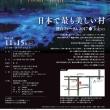 「日本で最も美しい村 連合フォーラム2017」が開催されます(2017.11.15)@イタリア文化会館