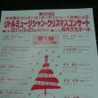 今日はリトルミュージシャンクリスマスコンサート♪そして、ぷっぷるは出張です