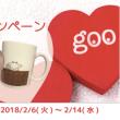 【当選】gooサンクスチーム 冬のRTキャンペーン 「gooオリジナルトートバッグ」