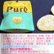 レビュー:ピュレグミ(レモン味)