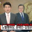 韓国が希望をニュースにしている。