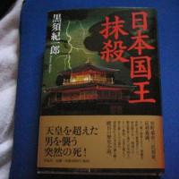 「日本国王抹殺」黒須 紀一郎/著