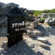 知床カムイワッカの滝