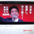 日本国の総理大臣安部晋三様に単独で3分の2の議席お預けしましょう