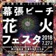 明日は幕張ビーチ花火フェスタ!!