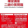 出版記念 無料補習講座 『 二胡の質問箱 』@NML  開催決定!