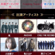2017FNS歌謡祭に亀と山P出演~♪