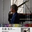 佐藤祐介「パッヘルベルの幻影」に新曲提供