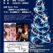 Marie-Christmas 2017 のお知らせ!