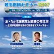 若手医師セミナー2017 10月20日(金)水・電解質 須藤先生