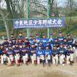 千束地区少年野球協会 6年生卒業試合