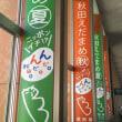 秋田駅なう