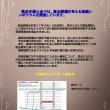 【横浜弁護士会】憲法問題シンポジウム「安保法制と抑止力の正体」
