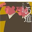 「この道」の小説本に寂聴も 映画らいさん大石直樹