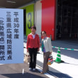 三重県広域防災拠点(北勢拠点)開所式と活動実験行われる